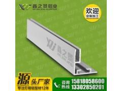 鑫之景2.5公分L型卡布灯箱铝型材 规格齐全