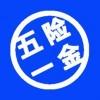 公司单位五险一金代理   代缴广州最新社保 专业代理的社保公司