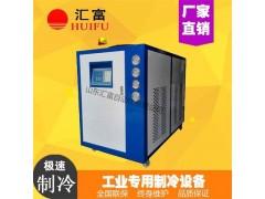 胶管橡胶专用冷水机_汇富小型冷水机