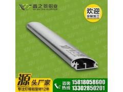 鑫之景2.5公分海报夹铝型材 优质商家