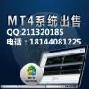 平台出租MT4服务器出租