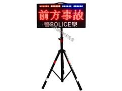 广州警用便携式显示屏 事故现场信息诱导屏报价