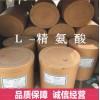 L-精氨酸 L-精氨酸作用 L-精氨酸含量