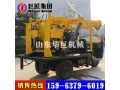 三轮车上的打井钻机XYC-200A三轮车载水井钻机厂家促销