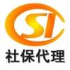 广州社保代缴  驻广州办事处社保代理  代缴广州社保公积金