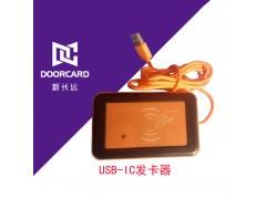 新长远USB-ID发卡器 USB口会员管理读卡器桌面发卡器