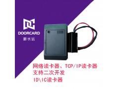 新长远网络ID读卡器TCP/IP读卡器广域局域网跨网二次开发