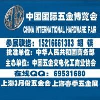 2019年中国国际五金博览会_上海3月五金展