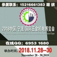 2018年宁波五金博览会_宁波五金展