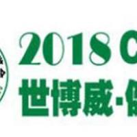CIHIE·2018年第二十四届中国上海健康产业博览会