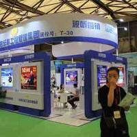 2018年上海-成都智慧养老产品展览会巡展