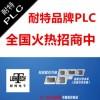 浙江省经销商招商耐特品牌PLC,全兼西门子S7-200