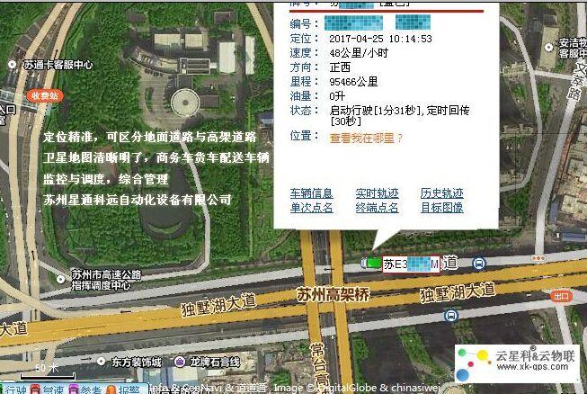 苏州GPS GP设定为 车载GPS定位 GPS定位监控 GPS系统