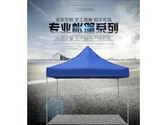 丰雨顺大安广告帐篷 大型阳蓬 展览宣传帐篷 折叠帐篷定制