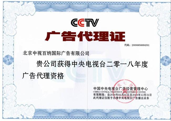 央视广告代理证小_副本