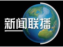 cctv1新闻联播前广告收费标准