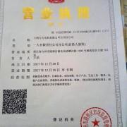 上海方力电机有限公司台州分公司