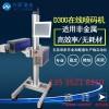 激光喷码机排行_万霆激光喷码机_智能自动标识设备资深厂家