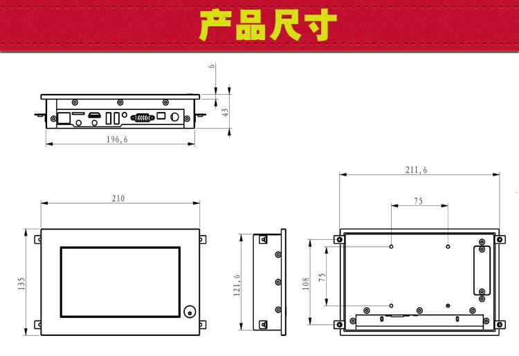 7寸安卓详情_03