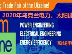 2020年乌克兰国际电力电工设备展览会