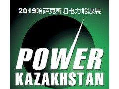 2020年哈萨克斯坦国际电力能源照明展