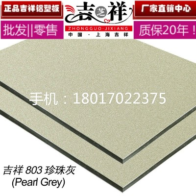 PE803珍珠灰铝塑板厂家