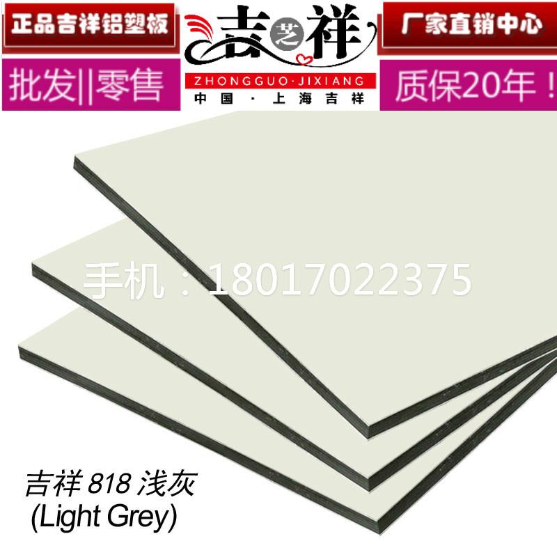 正品上海吉祥PE814浅灰铝塑板