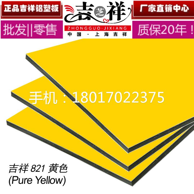 保定吉祥铝塑板PE821米黄铝塑板