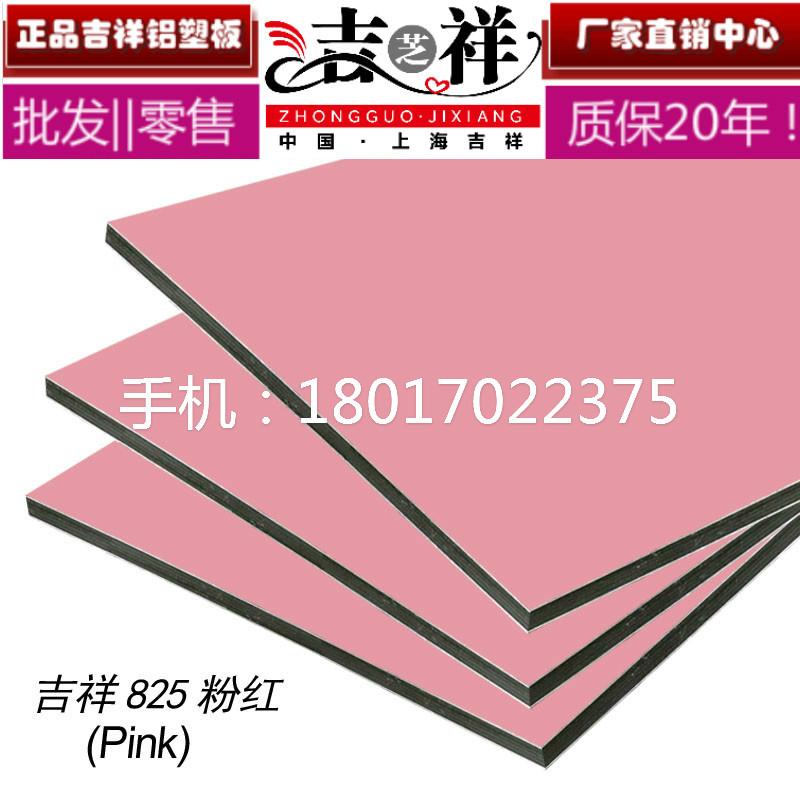 山西吉祥铝塑板粉红铝塑板