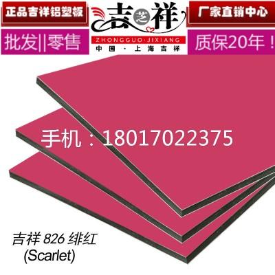 芜湖吉祥铝塑板桃红铝塑板