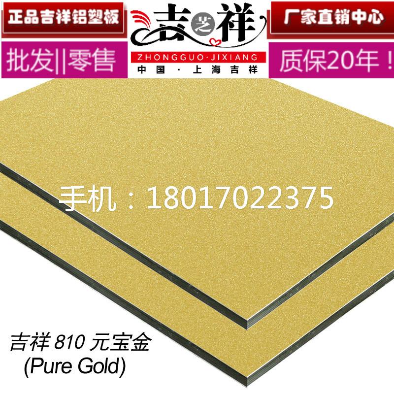 杭州吉祥铝塑板元宝金铝塑板