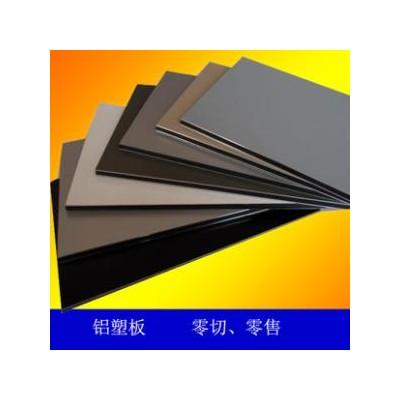 丽水吉祥铝塑板PE824柠檬黄铝塑板