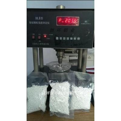 英格索兰/阿特拉斯/复盛等空压机专用活性氧化铝球