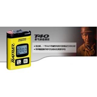 单一硫化氢气体检测报警仪英思科T40煤安认证