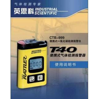 矿山用英思科T40便携式一氧化碳气体检测仪带煤安认证