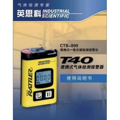 现货供应英思科T40一氧化碳气体检测仪大量程2000ppm