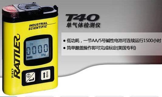 煤矿专用便携式一氧化碳气体检测报警仪T40英思科现货