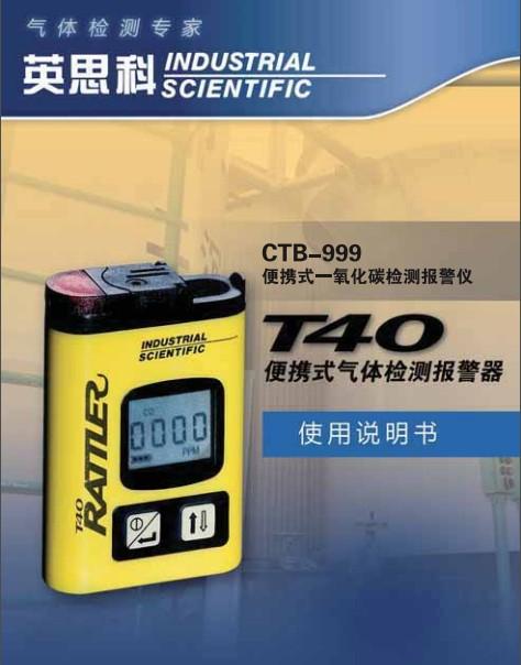 英思科CTB-999煤矿用便携式一氧化碳气体检测仪