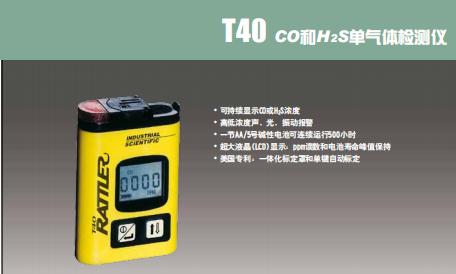 一氧化碳气体检测报警仪 英思科t40单一气体检测仪