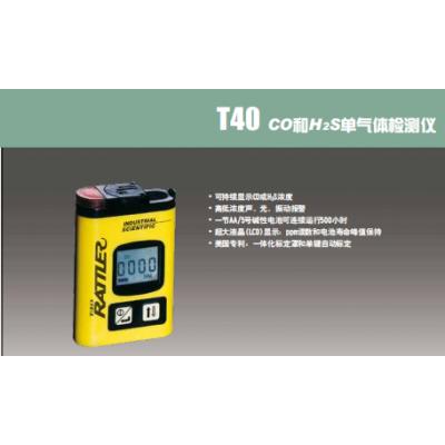 现货供应煤安认证一氧化碳气体检测仪进口品牌英思科T40