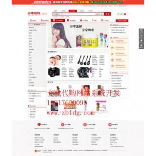 taobao代购系统,淘宝代购网站系统