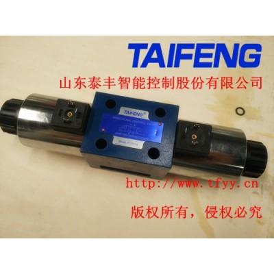 泰丰液压厂家现货直销 4WE6D电磁换向阀