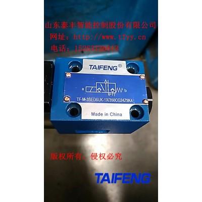 泰丰液压厂家现货直销TF-M-SED6UK球阀