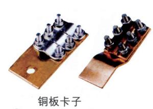 黑牛  铜板卡子生产厂家