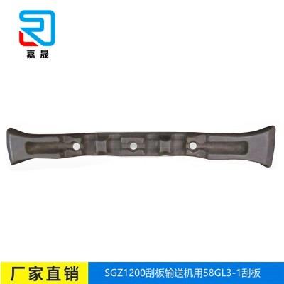 煤矿刮板机用  58GL3-1刮板 现货供应