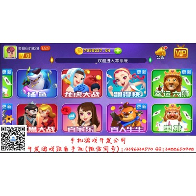天水武山电玩城游戏开发联合产业运营 帮运营商稳赚