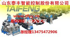 无泵源阀块SHP24-300-200CV-CF2济宁泰丰