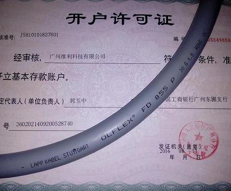 LAPPKABEL OLFLEX FD 855 P电缆