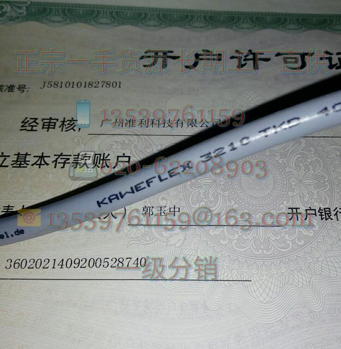 TKDKABEL KAWEFLEX 3210 TKD电缆