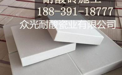 四川达州工业酒精专用耐酸砖 四川耐酸砖厂家6品牌